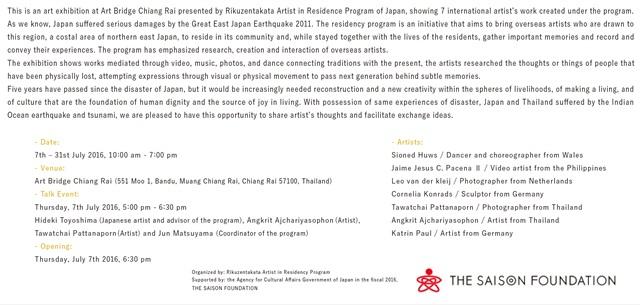 Thaitenji_invitation2
