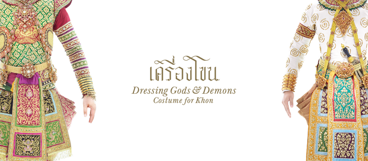Khon Banner