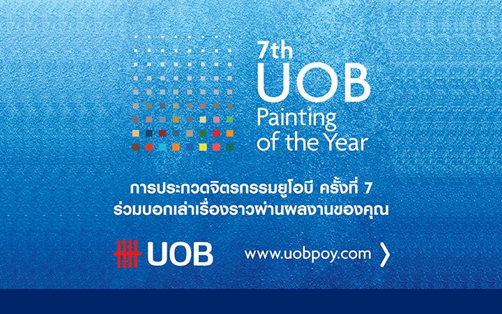 ad-UOB-720x450